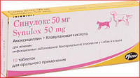 Synulox (Синулокс) 50 мг 10 таблеток