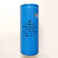 Конденсатор пусковой 600 мкф (uF) 330 V
