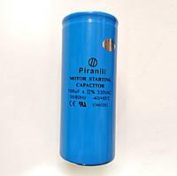 Конденсатор пусковой 700 мкф (uF) 330 V