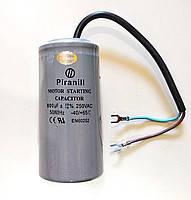 Конденсатор пусковой 800 мкф (uF) 250 V