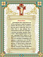 Схема для вышивки бисером Молитва кресту