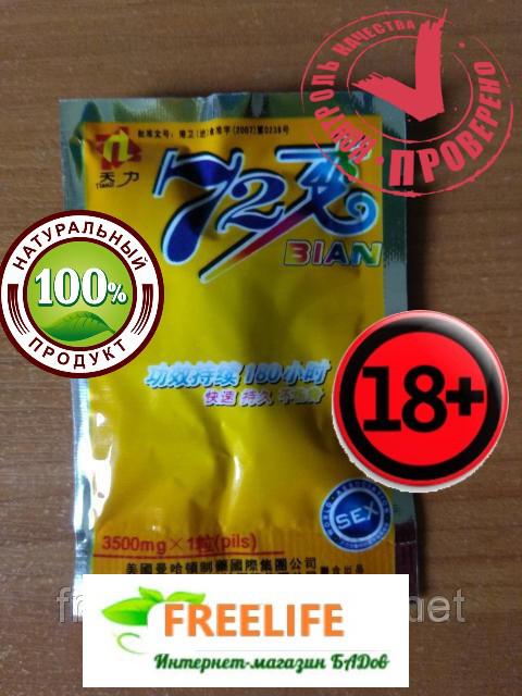 72 Bian 72 Биан -отличный препарат для любого мужчины на 72 часа