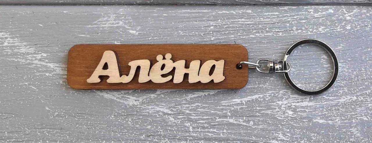 Брелок именной Алена. Брелок с именем Алена. Брелок деревянный. Брелок для ключей. Брелоки с именами