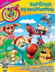DVD - мультфільм. Корівка з Масленкино. Збірка мультфільмів