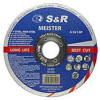 Круг отрезной S&R MEISTER 125 х 1.6 х 22.2 мм (металл/нерж) (131016125)