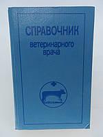 Достоевский П.П. и др. Справочник ветеринарного врача (б/у).