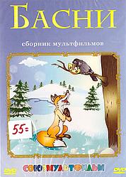 DVD - мультфільм. Байки. Збірник мультфільмів (Союзмультфільм)