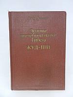 Б/у. Бадмаев П. Основы врачебной науки Тибета. Жуд-Ши. , фото 1