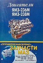 ДВИГАТЕЛИ  ЯМЗ - 236М  ЯМЗ - 238 М