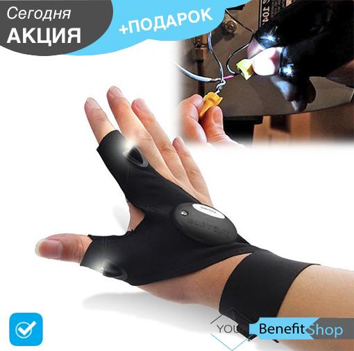 Перчатки с подсветкой hand-free light для ремонта авто, спорта, рыбалки, туризма | перчатка фонарик