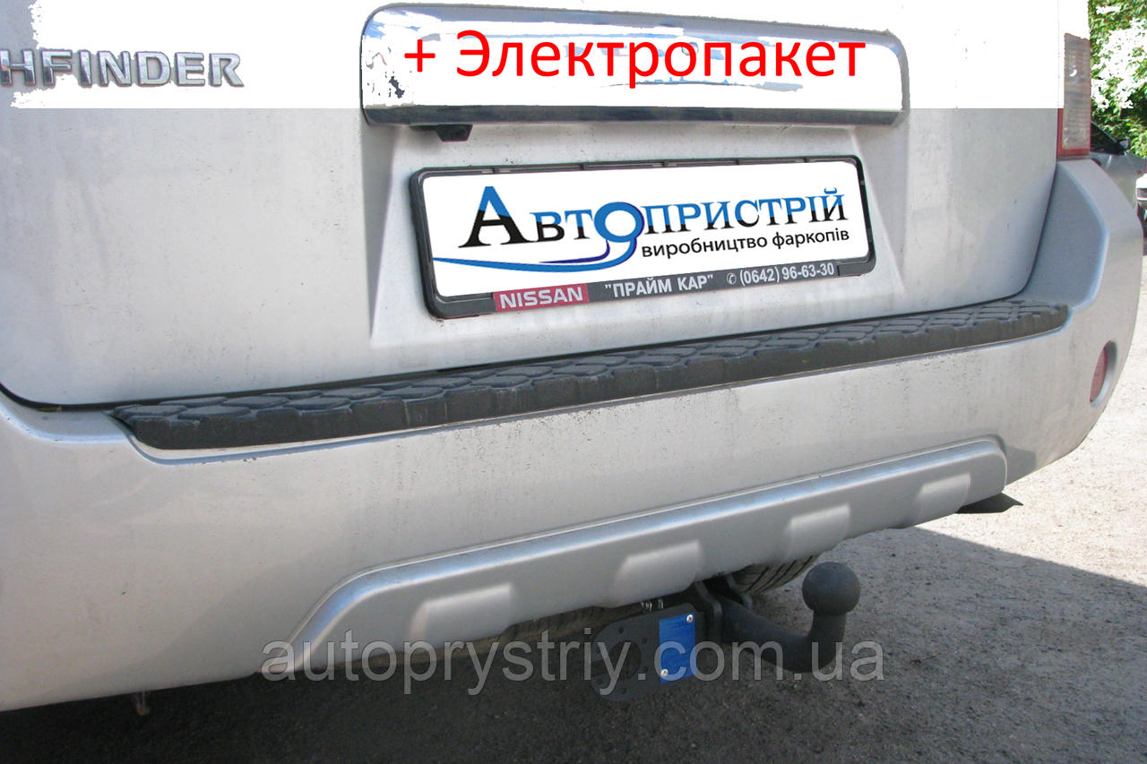 Фаркоп - Nissan Pathfinder Кроссовер (2005--)