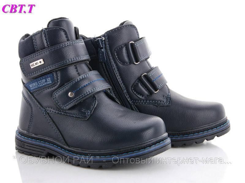 f03fa039c Зимние ботинки для мальчиков на липучке от ТМ. CBT.T-Meekone (рр. и 27 по  32).