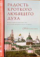 Радість лагідного люблячого духу. Монастирі та чернецтво в російського життя початку ХХ століття