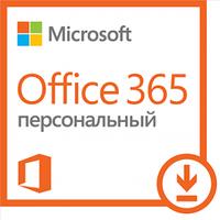 Офисное приложение Microsoft Office 365 персональный 1 ПК или Мас (электронная лицензия) (QQ2-00004)