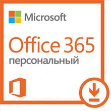 Офисное приложение Microsoft Office 365 персональный personal 5 ПК (электронная лицензия) (QQ2-00835)