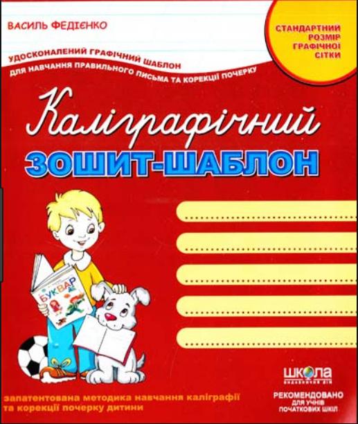 Каліграфічний зошит-шаблон. автор Федієнко В.