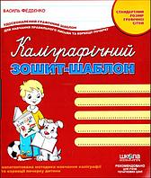 Каліграфічний зошит-шаблон. автор Федієнко В. , фото 1