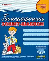 Каліграфічний зошит-шаблон. автор Федієнко В., фото 1