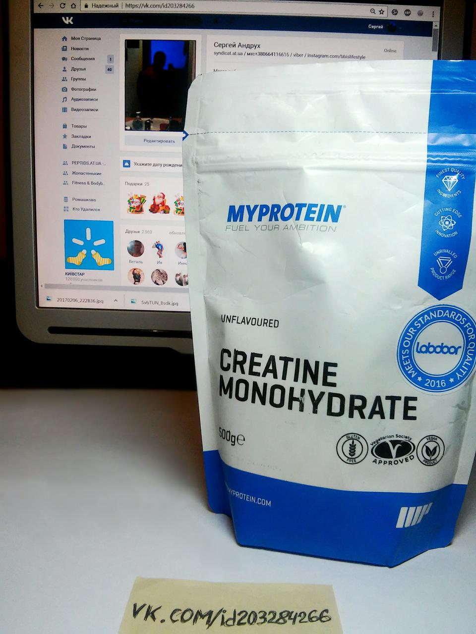 Myprotein Creatine Monohydrate 500г
