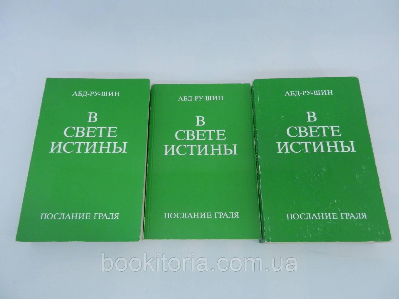 Абд-Ру-Шин. В свете истины. Послание Граля. В трех (3-х) томах (б/у).