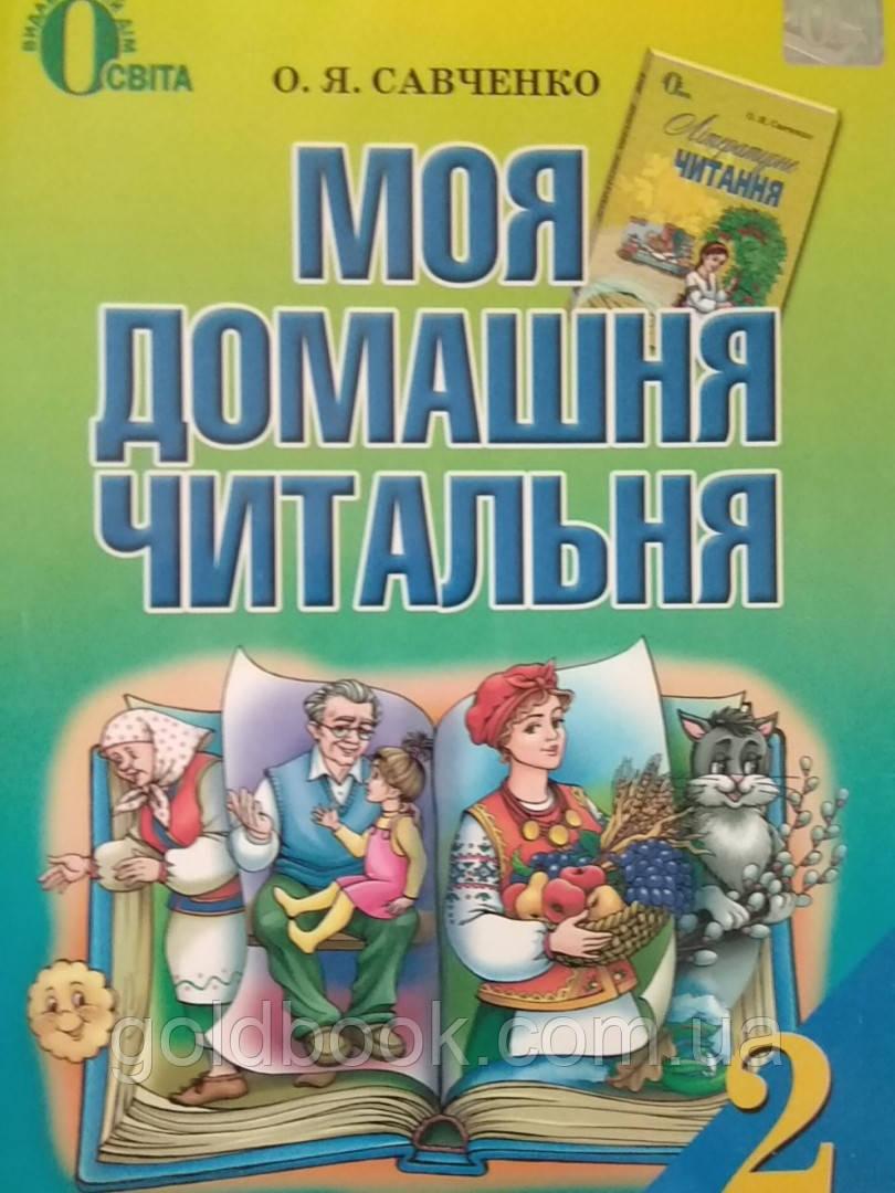 Моя домашня читальня 2 клас. О. Я. Савченко.