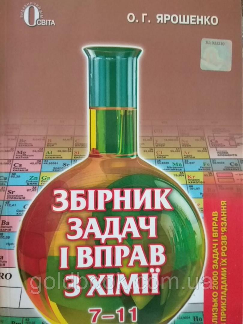 Збірник задач і вправ з хімії 7 - 11 клас. О.Г. Ярошенко.