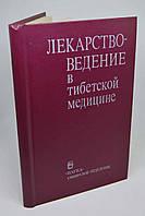 """Книга: """"Лекарствоведение в тибетской медицине"""""""