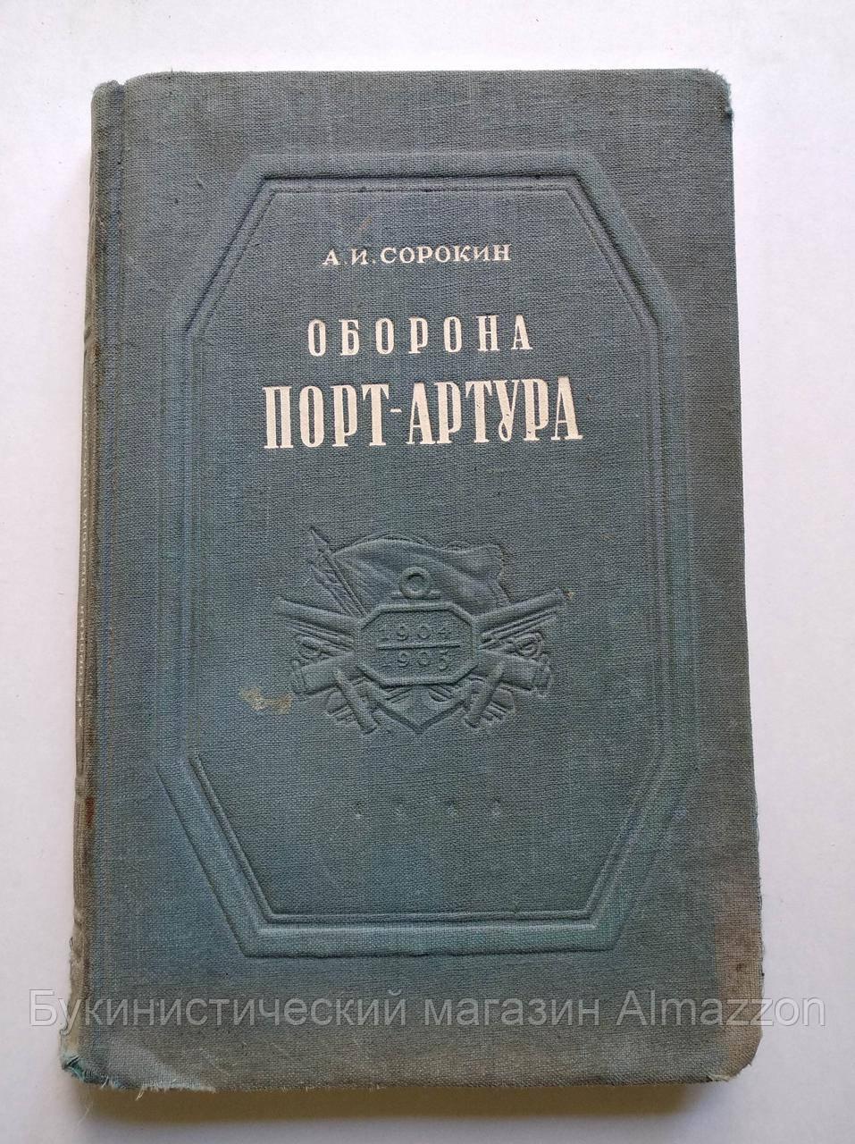 А.Сорокин Оборона Порт-Артура (Русско-японская война 1904-1905 годы). 1948 год