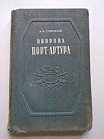 А.Сорокин Оборона Порт-Артура (Русско-японская война 1904-1905 годы). 1948 год, фото 1