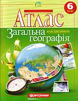 """Атлас """"Загальна география"""" 6 класс"""