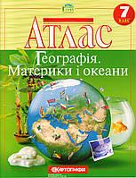"""Атлас """"География. Материки и океаны"""" 7 класс"""