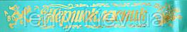 Першокласник - стрічка атлас, золота фольга (укр.мова) Мятный, Золотой, Украинский
