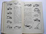 Б.Гольд Как работает автомобиль 1955 год, фото 3
