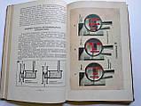 Б.Гольд Как работает автомобиль 1955 год, фото 5