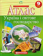 """Атлас """"Україна і світове господарство"""" 9 класс"""