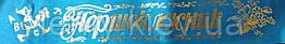 Першокласник - стрічка атлас, золота фольга (укр.мова) Голубой, Золотистый, Украинский