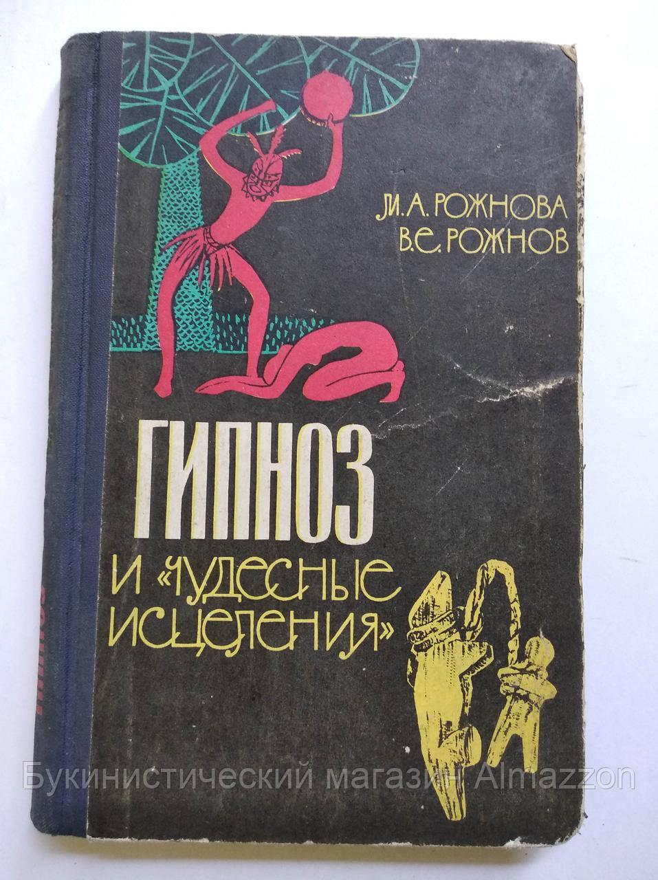 Гипноз и «чудесные исцеления» М.Рожнова. 1965 год