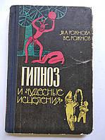 Гипноз и «чудесные исцеления» М.Рожнова. 1965 год, фото 1