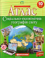 """Атлас """"Соціально-економічна географія світу"""" 10 класс"""