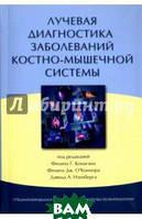 Конаган Филип Г., О`Коннор Филип Дж., Изенберг Дэвид А. Лучевая диагностика заболеваний костно-мышечной системы