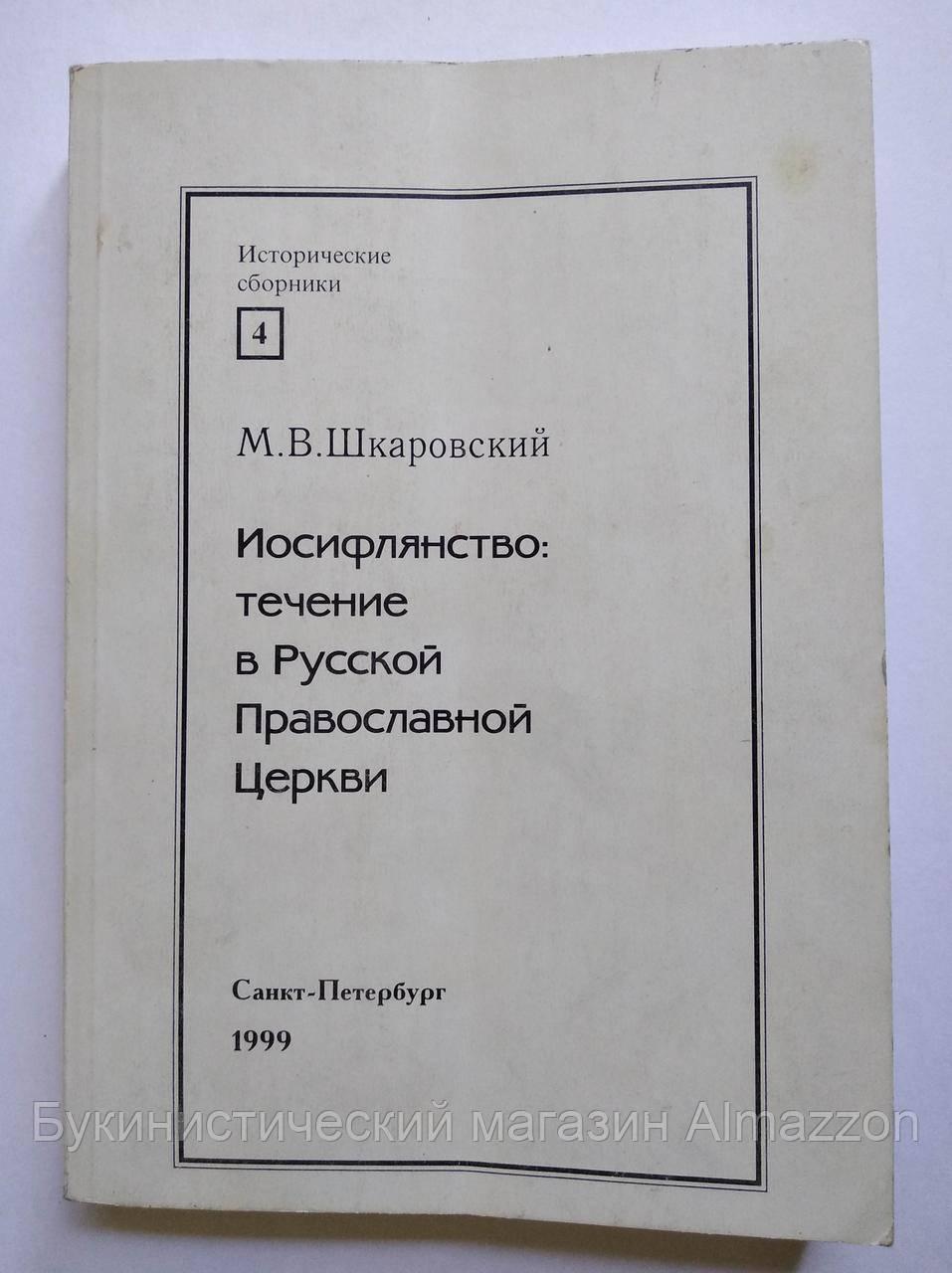 М.Шкаровский Иосифлянство: течение в Русской православной церкви. Исторические сборники 4. 1999 год