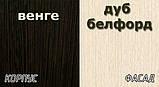 "Шкаф 2х створчатый ""Берта"", фото 2"