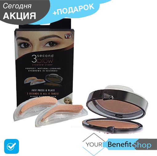 Штамп для бровей 3 Second Brow | Eyebrow Beauty Stamp | брови за 3 секунды | Оригинал