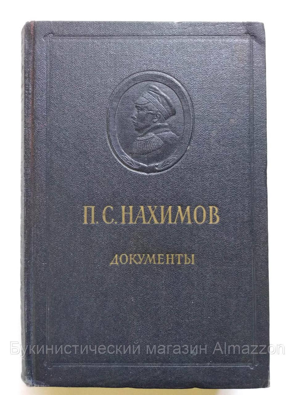П.С.Нахимов Документы 1954 год