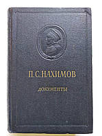 П.С.Нахимов Документы 1954 год, фото 1