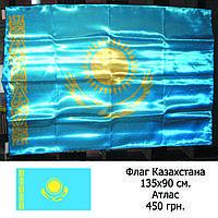 Флаг 90 * 135 Казахстана