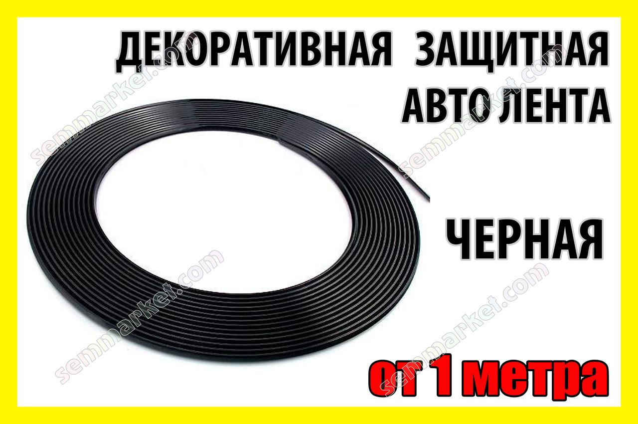 Авто молдинг черная 1метр лента для защиты двери декора панели тюнинга решетки кант кайма