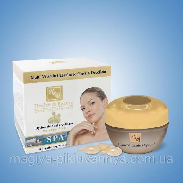 Мультивитаминные капсулы для Шеи и зоны Декольте. Health & Beauty