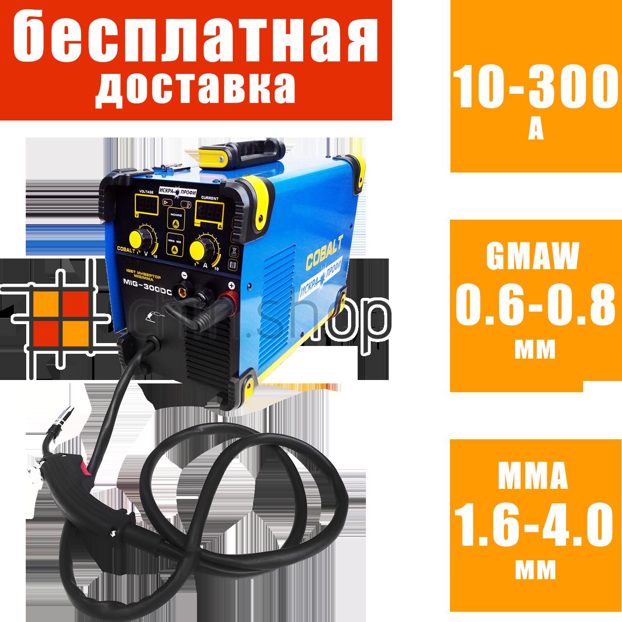 Инверторный полуавтомат Искра Профи Cobalt MIG 300 DC, сварочный полуавтомат 2 в 1 MIG/MAG MMA, сварка миг маг
