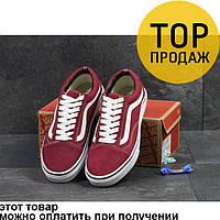Потребительские товары  Скидки на Мужские кеды vans в Украине ... ac3af6e70ce1b